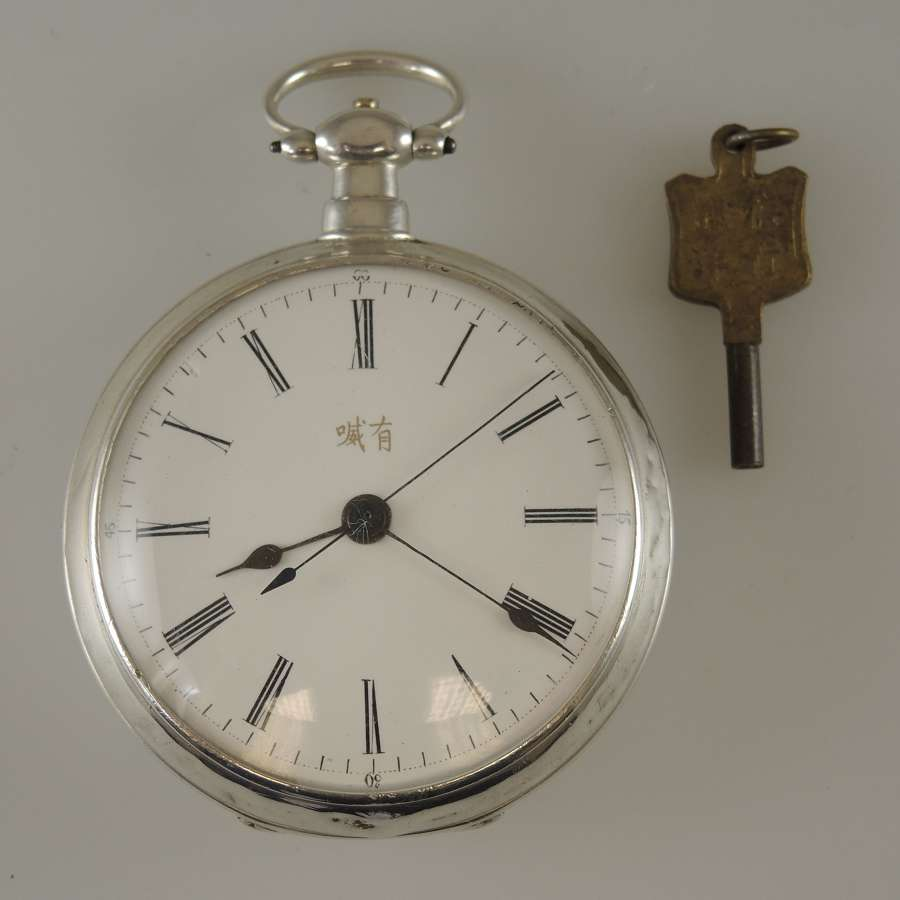 Silver Chinese market pocket watch plus Chinese key c1870