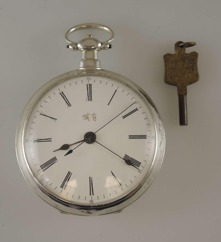 Silver Chinese market pocket watch plus Chinese key c1870